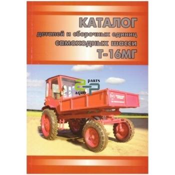 Traktori T-16 varuosakataloog