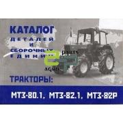 Traktori MTZ-800,820,890,892,900,920,950,952 kataloog