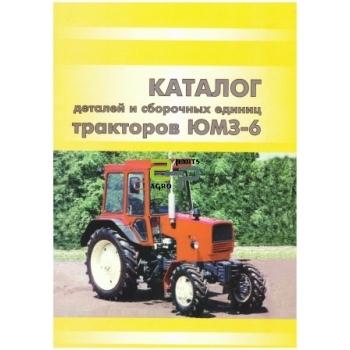 Traktori JUMZ-6 varuosakataloog