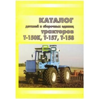 Traktori T-150K varuosakataloog
