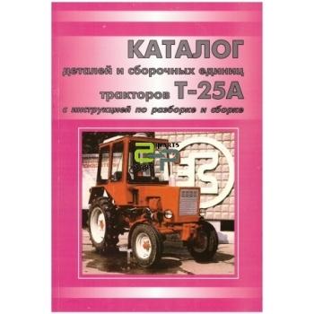 Traktori T-25 varuosakataloog